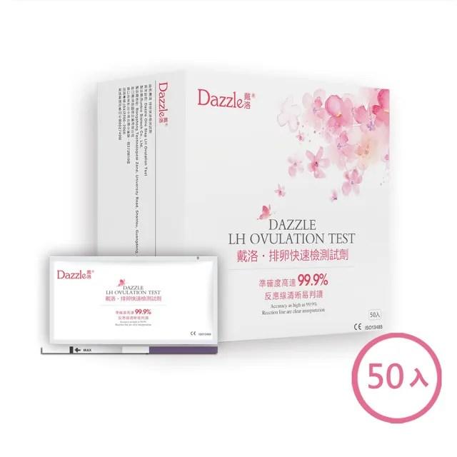 【Dazzle戴洛】高準確度排卵快速檢測試紙50入盒裝(懷孕 備孕)