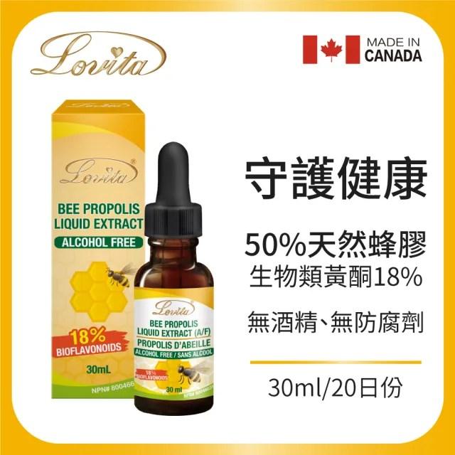 【Lovita愛維他】加拿大蜂膠滴液 18%生物類黃酮(滴劑 無酒精 無防腐劑)