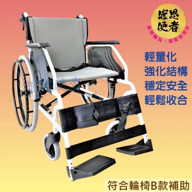 【感恩使者】輪椅-輕量型 強化結構、穩定安全、輕鬆收合 ZHTW2115(符合輪椅B款補助)