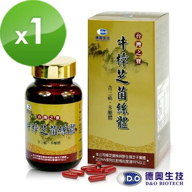 【德奧生技】台灣之寶牛樟芝菌絲體x1瓶(60粒/瓶)