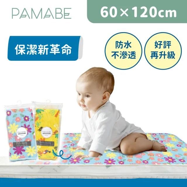 【PAMABE】瞬吸竹纖維防水嬰兒尿布墊-60*120cm(保潔墊/隔尿墊/防水墊/寵物墊/生理墊/保潔墊/隔尿墊)