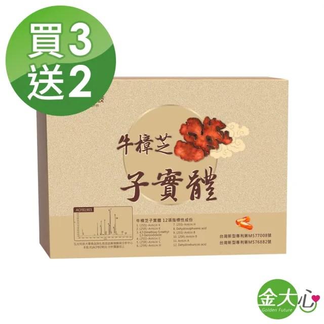 【金大心】即期品 牛樟芝子實體液體膠囊(12粒X3盒)