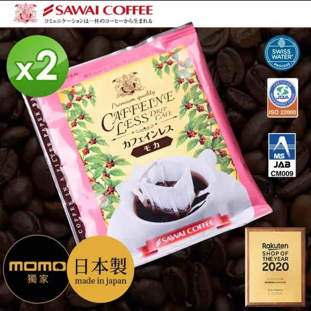 【日本原裝_澤井咖啡】低咖啡因舒活濾掛式黑咖啡(摩卡風味二盒入_10袋入/盒)