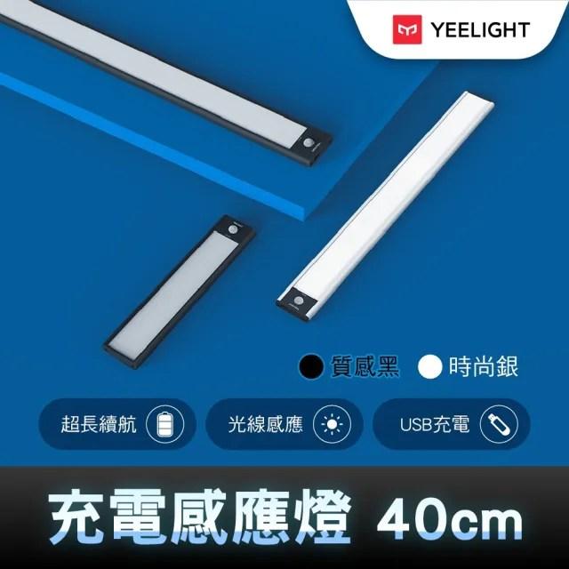 【YEELIGHT 易來】小米生態鏈 緊急照明 充電感應櫥櫃燈40cm(LED燈、人體感應燈、樓道燈、走廊燈、小夜燈)