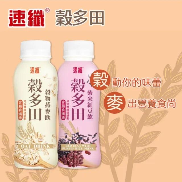 【速纖】穀多田 穀物燕麥飲/紫米紅豆飲 12瓶/箱(300ml/瓶)