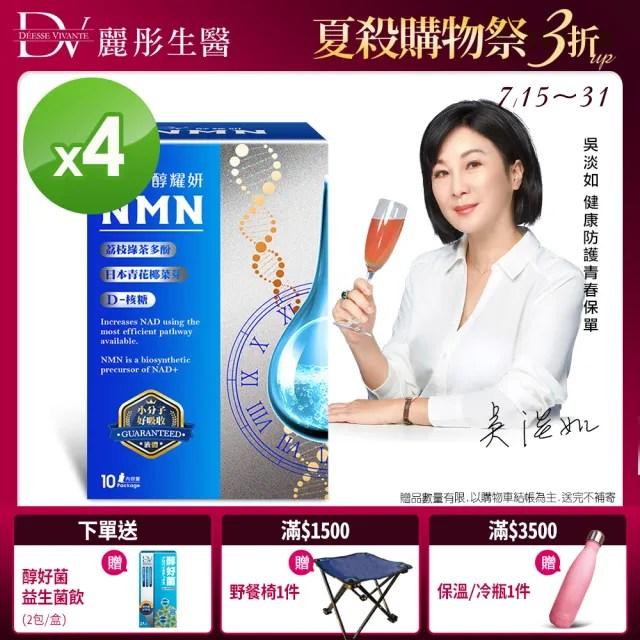 【DV 笛絲薇夢】吳淡如推薦-醇耀妍NMN超能飲-4入-EC(液態小分子-3倍吸收)