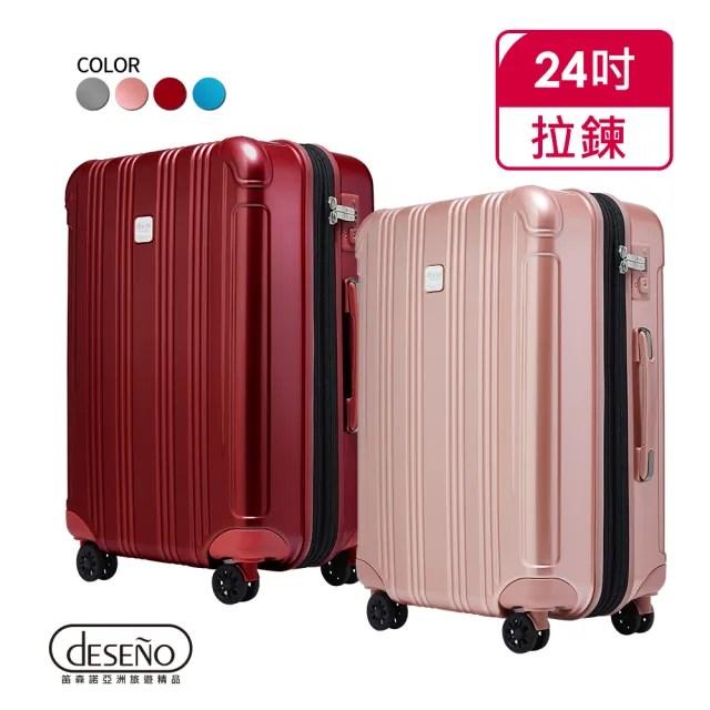【Deseno笛森諾】酷比旅箱III 24吋超輕量防爆拉鍊行李箱寶石色系(多色任選)