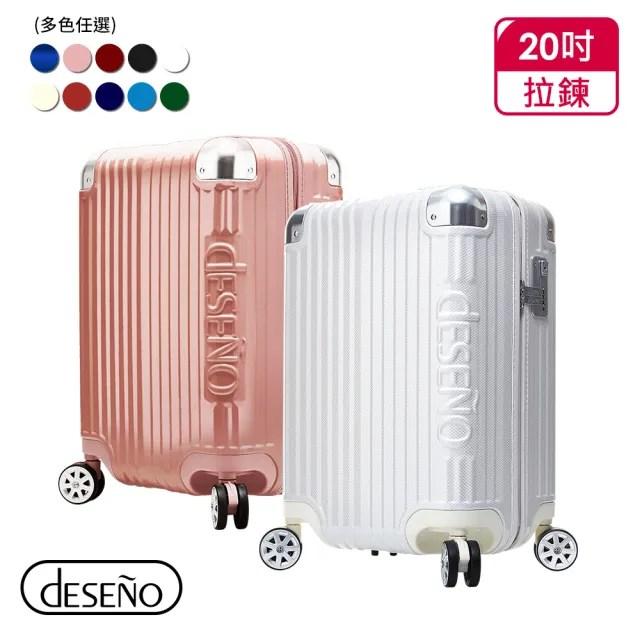 【Deseno笛森諾】尊爵傳奇IV-20吋防爆新型拉鍊行李箱(多色任選)