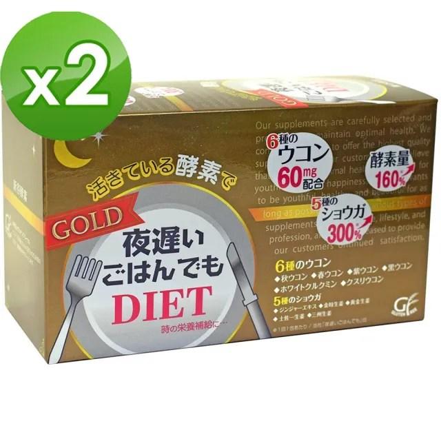 【新谷酵素】夜遲Night Diet熱控孅美酵素錠 王樣黃金版60mg(30包/盒x2)