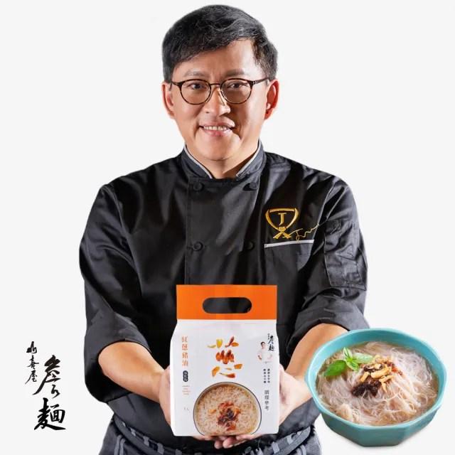 【山喜屋】詹麵-紅蔥豬油湯炊粉(3入/袋)