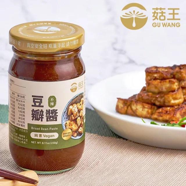 【菇王】不辣豆瓣醬 230g(全素/非基改黃豆/萬用醃料/拌醬)