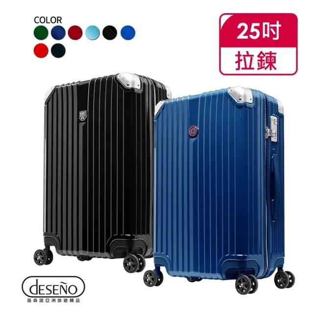 【Deseno】Marvel漫威復仇者聯盟系列25吋新型拉鍊行李箱(多款任選)