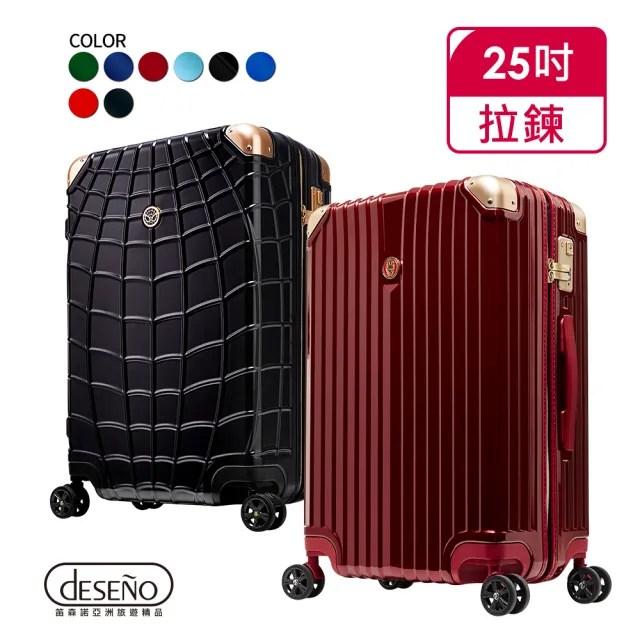 【Deseno】Marvel漫威者聯盟系列25吋拉鍊行李箱(鋼鐵人/黑蜘蛛人/紅蜘蛛人)