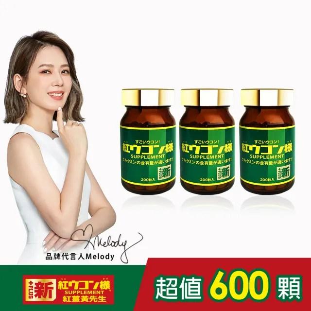 【新紅薑黃先生】美顏升級版(200顆x3瓶)