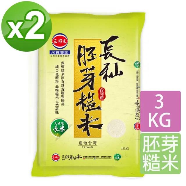 【三好米】長秈胚芽糙米3Kg(2入)