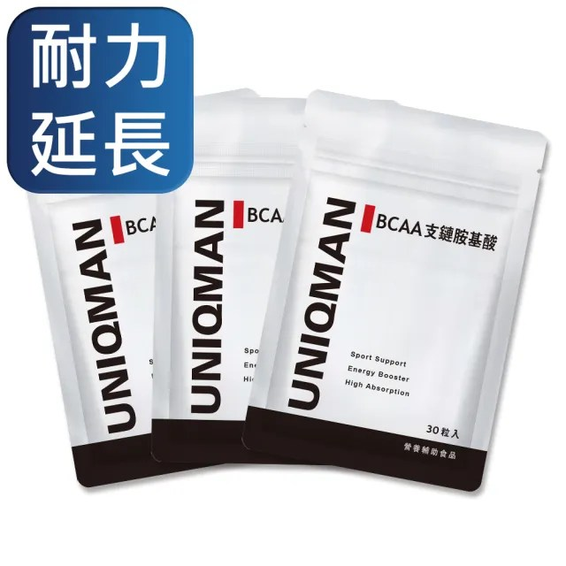 【UNIQMAN】BCAA支鏈胺基酸 素食膠囊(30粒/袋;3袋組)