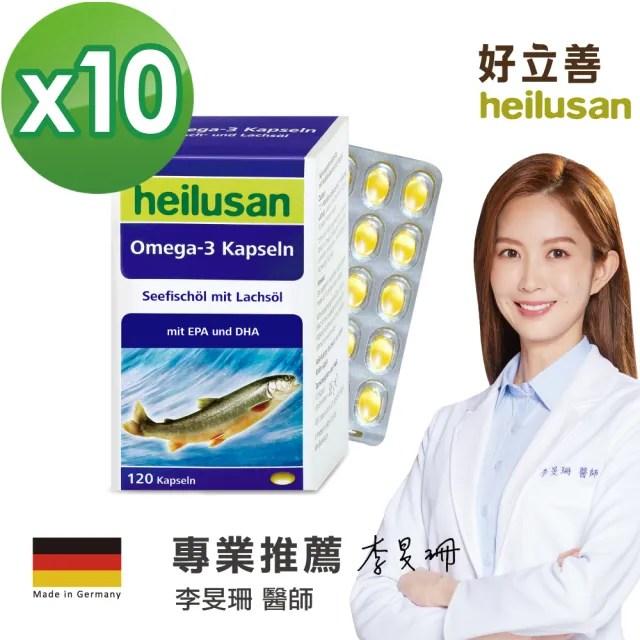 【德國 好立善】純淨深海鮭魚油120粒*10盒組