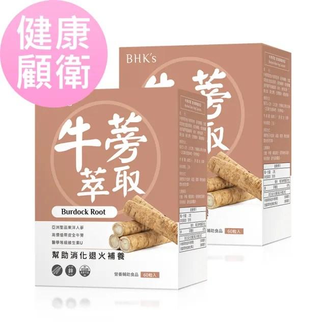 【BHK's】牛蒡 素食膠囊(60粒/盒;2盒組)