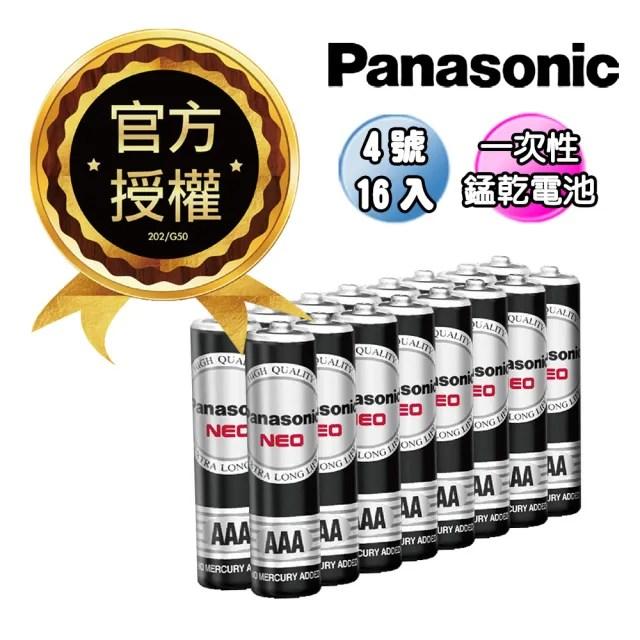 【Panasonic 國際牌】NEO 黑色錳乾電池 碳鋅電池4號-16入