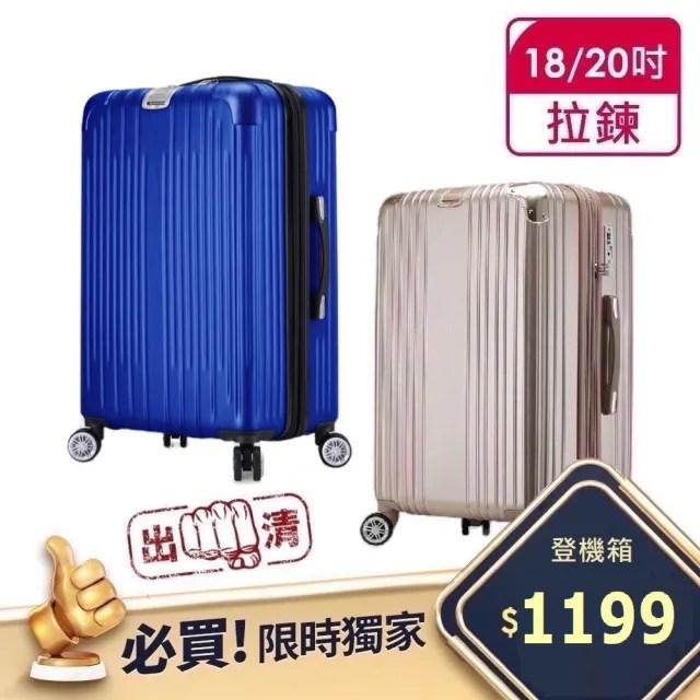 【Bogazy】破盤出清 18/20/25/29吋超輕量行李箱(多色任選)