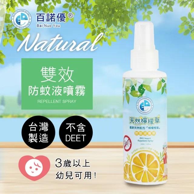 【百諾優】MIT天然檸檬桉油雙效防蚊液/防蚊噴霧(100mlx2入)