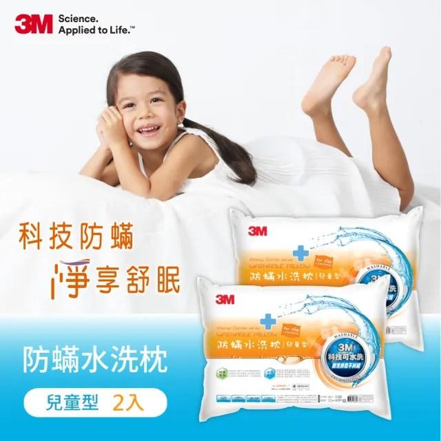 【★3M 防疫升級★可水洗寢具】新一代防蹣水洗枕-兒童型-附純棉枕套(超值2入組)