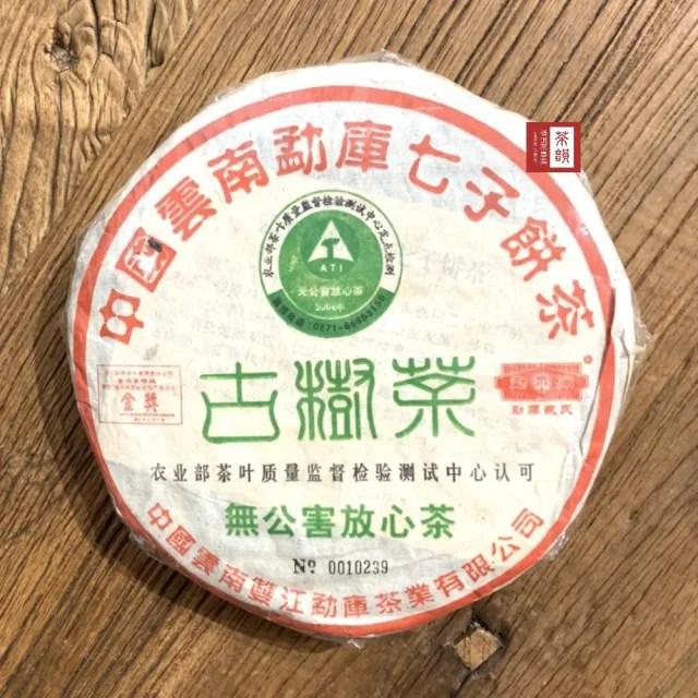 【茶韻】普洱茶2004年孟庫茶廠古樹茶400g生茶一餅 茶葉禮盒(附茶樣20g.收藏盒.茶刀撥茶盤x1)