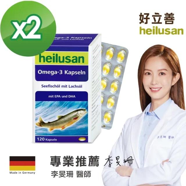 【德國 好立善】純淨深海鮭魚油2入組(120粒*2)