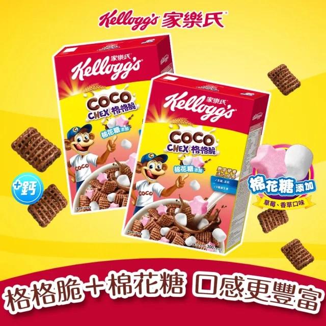 【家樂氏Kelloggs】格格脆-棉花糖 300gX2(早餐麥片/穀片)