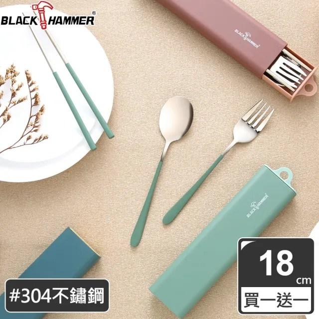 【BLACK HAMMER】304不鏽鋼三件式環保餐具組-二入組(多款可選)