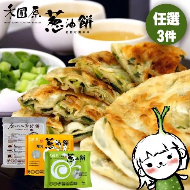 【禾圃原】蔥油餅任選3盒組(古早味薄/厚片/蔥仔餅任選)