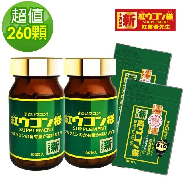 【新紅薑黃先生】美顏升級版100顆x2瓶+30顆x2包(超值260顆)