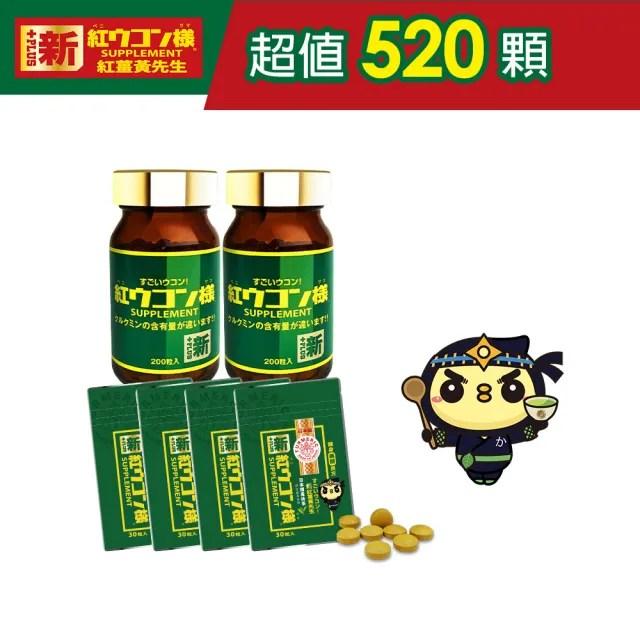 【新紅薑黃先生】美顏升級版200顆x2瓶+30顆x4包(超值520顆)