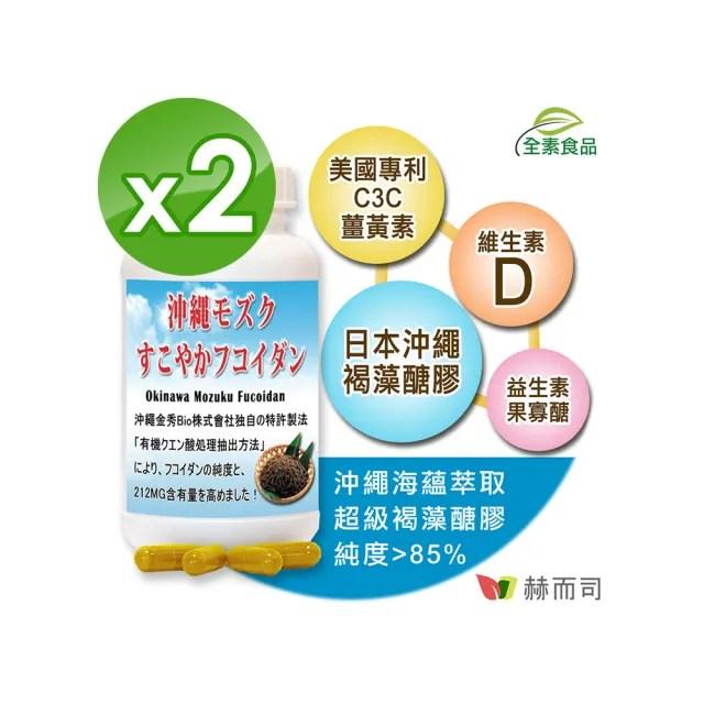 【赫而司】褐藻醣膠PLUS/糖膠60顆*2罐(日本沖繩海蘊多醣+美國複合薑黃素+維生素D全素食膠囊病後補養)