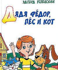 «Дядя Федор, пес и кот (Авторский сборник)» читать онлайн ...