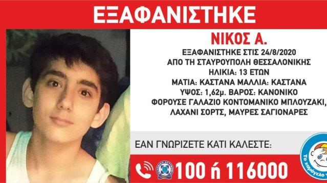 Συναγερμός στη Σταυρούπολη Θεσσαλονίκης: Εξαφανίστηκε 13χρονος