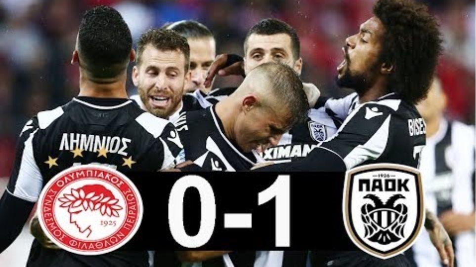 Ολυμπιακός - ΠΑΟΚ 0-1 | Στιγμιότυπα 5η Αγ. Superleague (30/9/18)