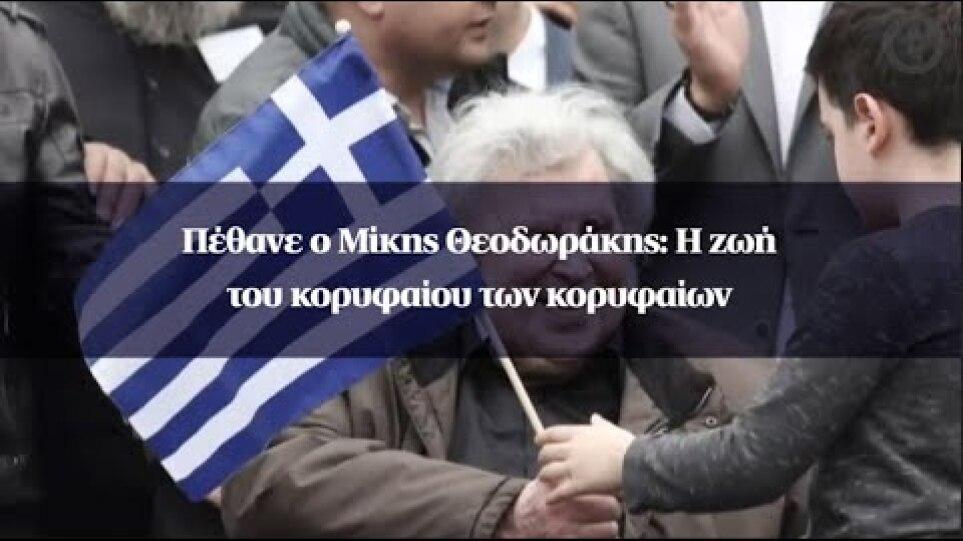 Πέθανε ο Μίκης Θεοδωράκης: Η ζωή του κορυφαίου των κορυφαίων
