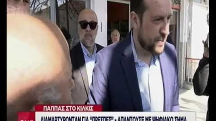 """Ο Νίκος Παππάς στο Κιλκίς: Διαμαρτύρονταν για """"Πρέσπες"""""""