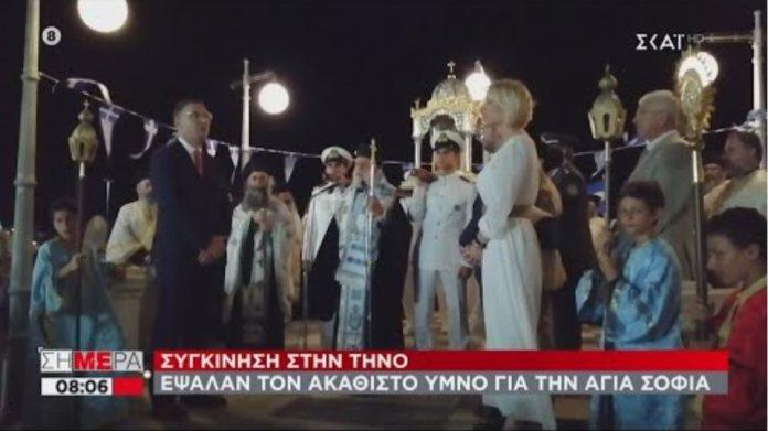 Σήμερα | Συγκίνηση στην Τήνο: Έψαλαν τον Ακάθιστο ύμνο για την Αγιά Σοφιά | 24/07/2020
