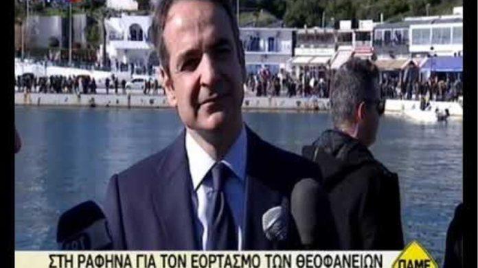 Το δικό του μήνυμα από τη Ραφήνα  έστειλε ο πρόεδρος της Νέας Δημοκρατίας Κυριάκος Μητσοτάκης
