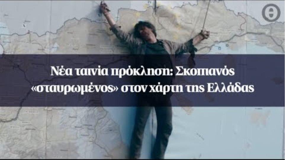 Νέα ταινία πρόκληση: Σκοπιανός «σταυρωμένος» στον χάρτη της Ελλάδας