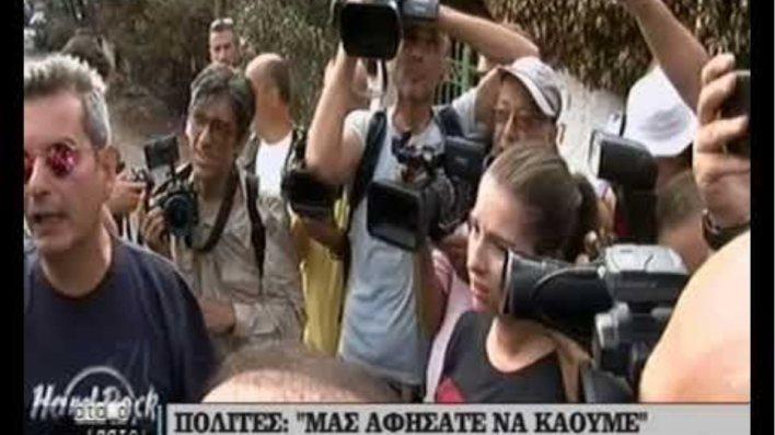 Πολίτες: Μας αφήσατε να καούμε