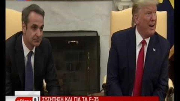 Μητσοτάκης - Τραμπ: Ο διάλογος στο Οβαλ Γραφείο