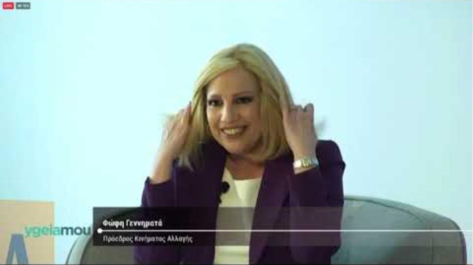 Συνέδριο ygeiamou.gr - Φώφη Γεννηματά - Πρόεδρος Κινήματος Αλλαγής