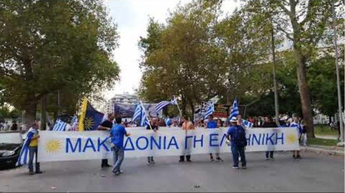 Συλλαλητηριο για τη Μακεδονία 83Η ΔΕΘ