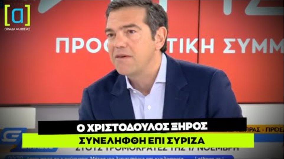 Τσίπρας:  Ο Χριστόδουλος Ξηρός συνελήφθη επί ΣΥΡΙΖΑ