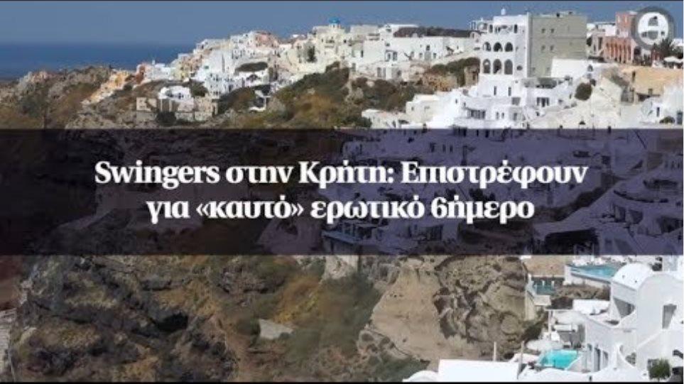 Swingers στην Κρήτη: Επιστρέφουν για «καυτό» ερωτικό 6ήμερο