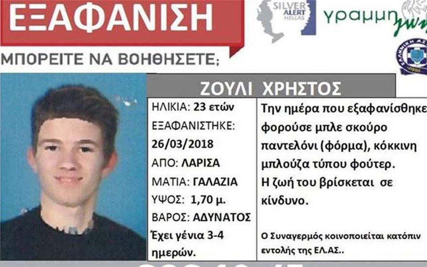 exafanisi_zoulixristos