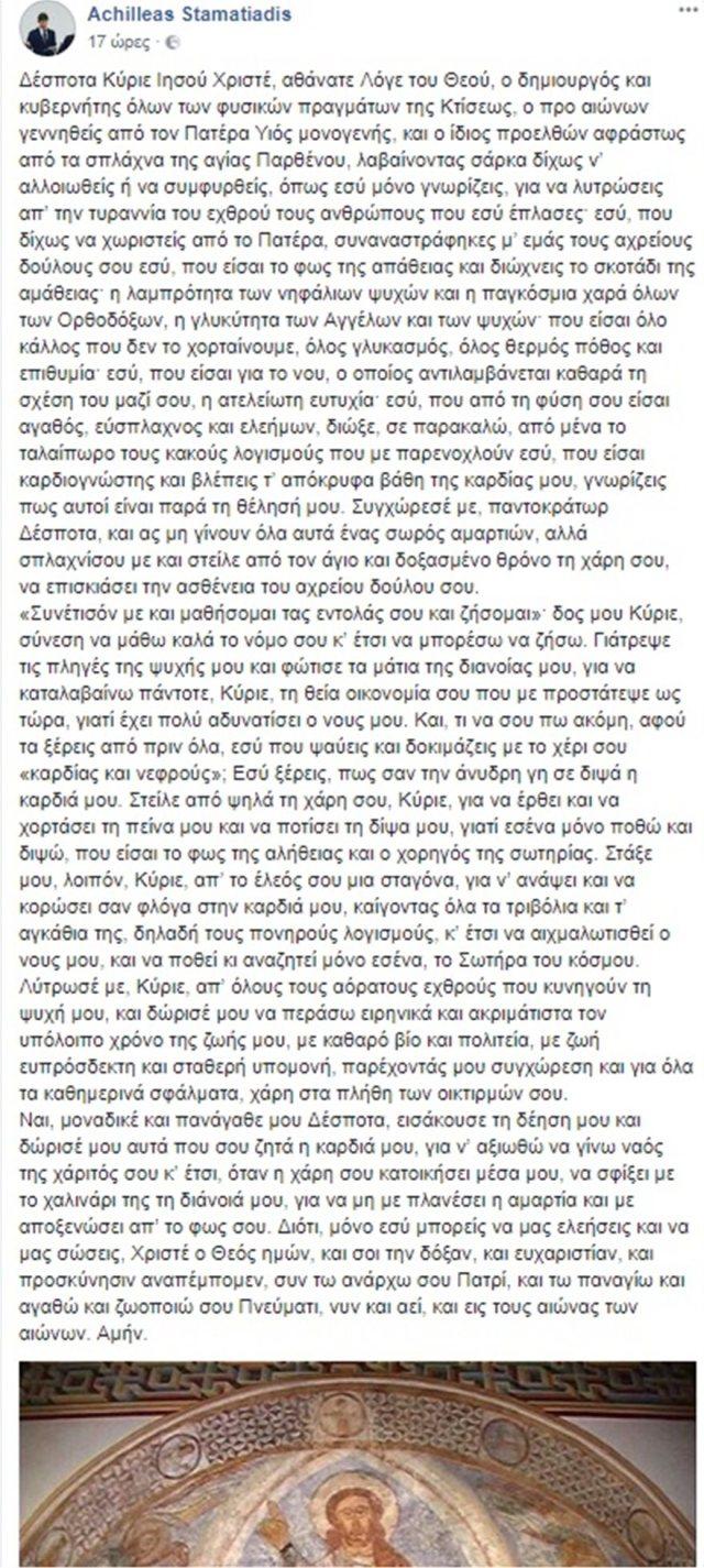 proseyxi_facebook_stamatiadis